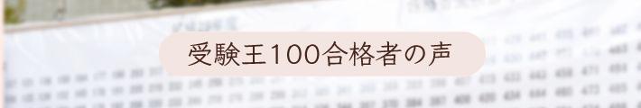 受験王100合格者の声