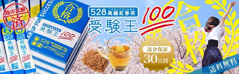 528高麗紅参茶受験王100