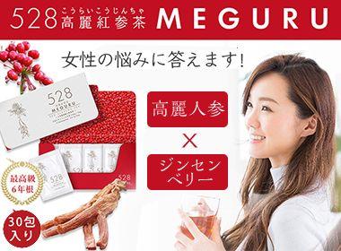 528高麗紅参茶MEGURU
