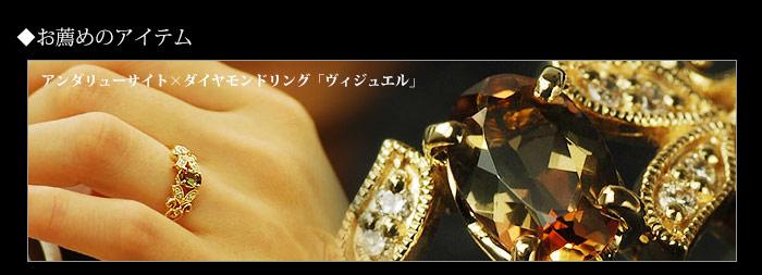 アンダリューサイト×ダイヤモンドリング「ヴィジュエル」