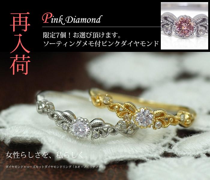 ダイヤモンド×ローズカットダイヤモンドリング「ネオ・ノビリティ」」