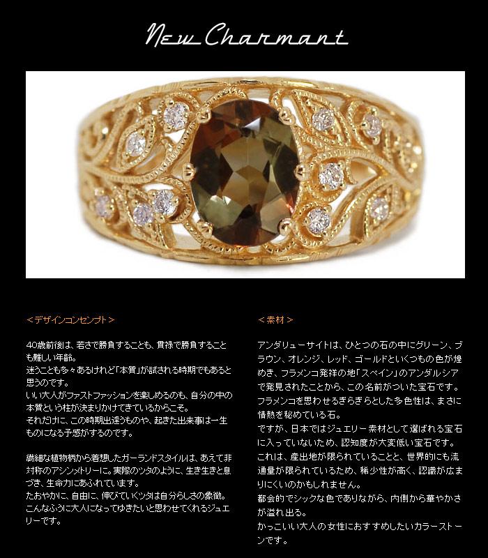 アンダリューサイト×ダイヤモンドリング「ニュー・シャルマン」