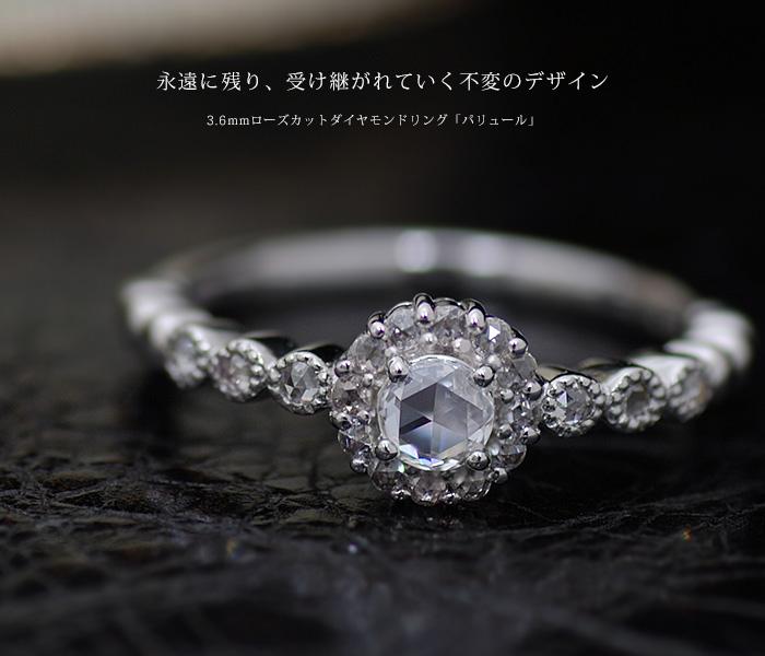 3.6mmローズカットダイヤモンドリング「パリュール」