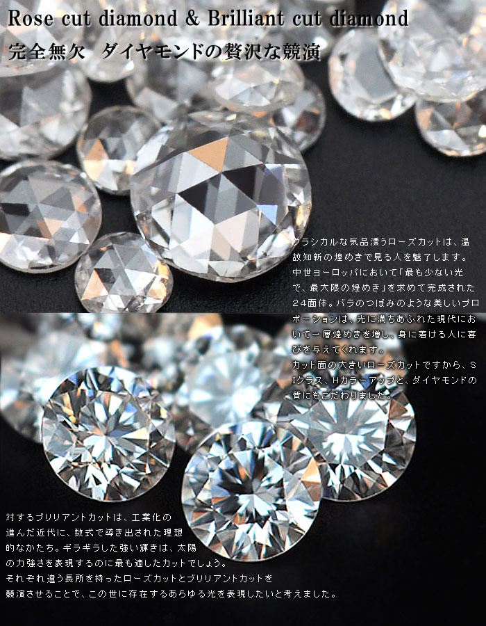 ローズカットダイヤ×ブリリアントカットダイヤモンドリング「オペラ」
