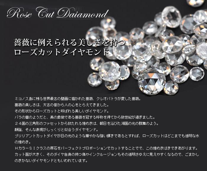 アクアマリン×ローズカットダイヤリング「ニュー・シャルマン」のダイヤモンド