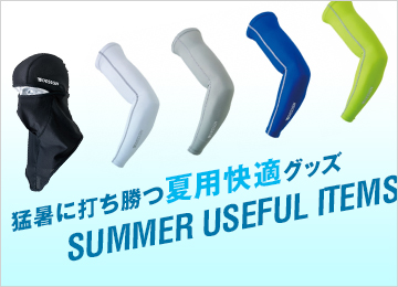 SUMMER USEFUL ITEMS