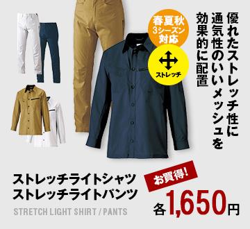 ストレッチライトシャツ/パンツ