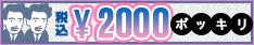 税込2000円ポッキリ。