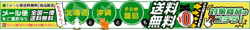 配送方法のメール便を選択すると、全国一律送料無料。もちろん北海道と沖縄とその他離島も送料無料となります。→対象商品ページへ