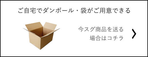 ブランド宅配買取 梱包材をご自身でご用意