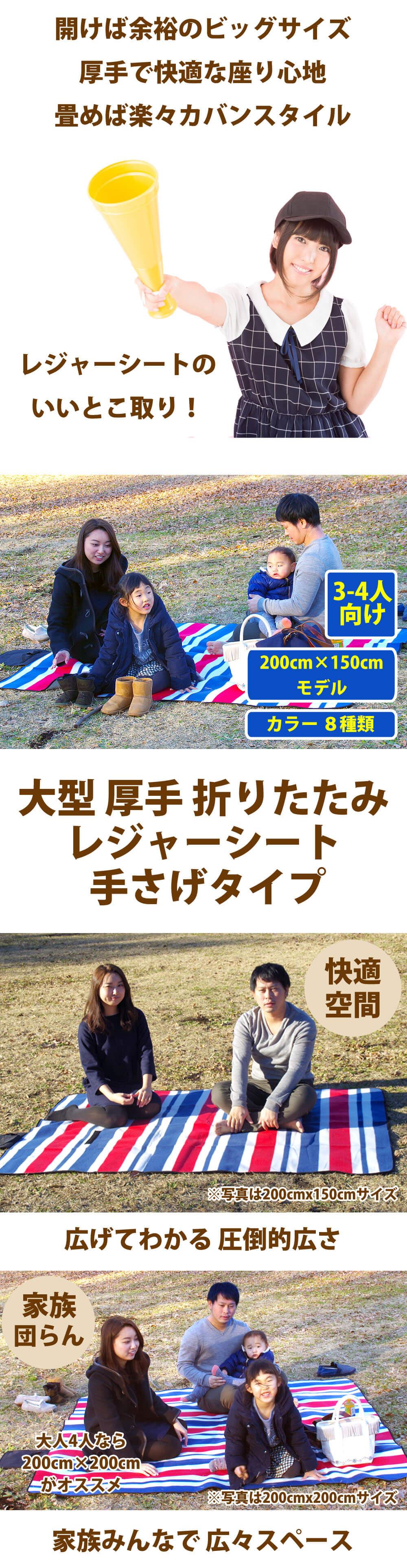 折り畳み 持ち運び カバン レジャーマット 保温 断熱 キャンプ ピクニック 公園 200 150 センチ cm