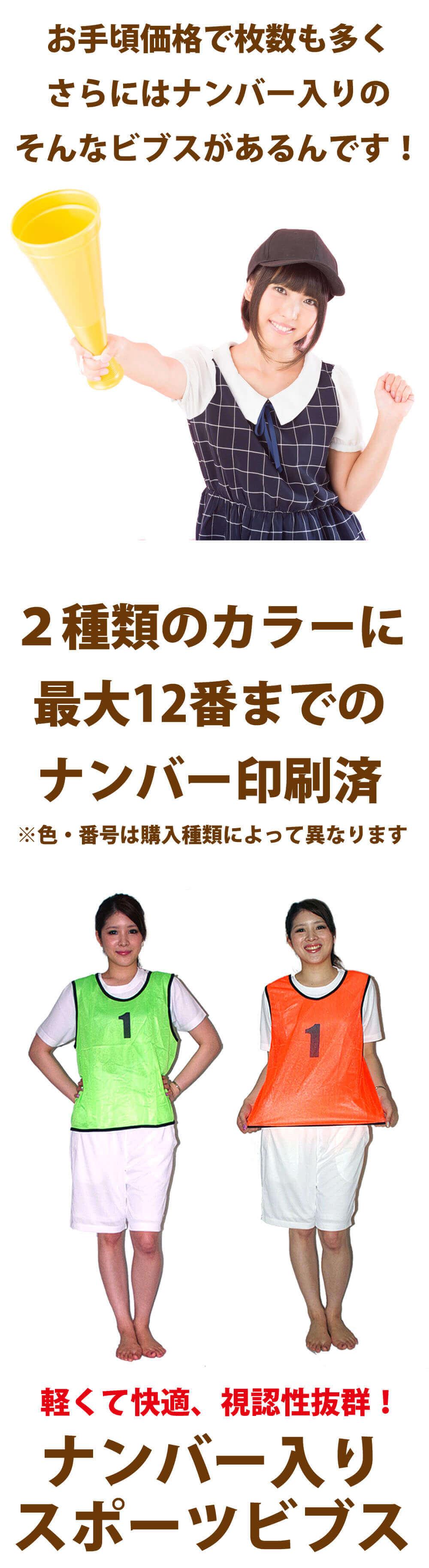 サークル サッカー スポーツ ゼッケン テニス バレー タンクトップ トレーナー トレーニング ナンバー 数字 背番号 バスケ ハンドボール フットサル フリーサイズ