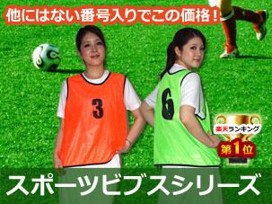 スポーツ サッカー フットボール バレー 緑 オレンジ 橙 12枚 10枚 セット ビブス ゼッケン 番号 両面 洗濯