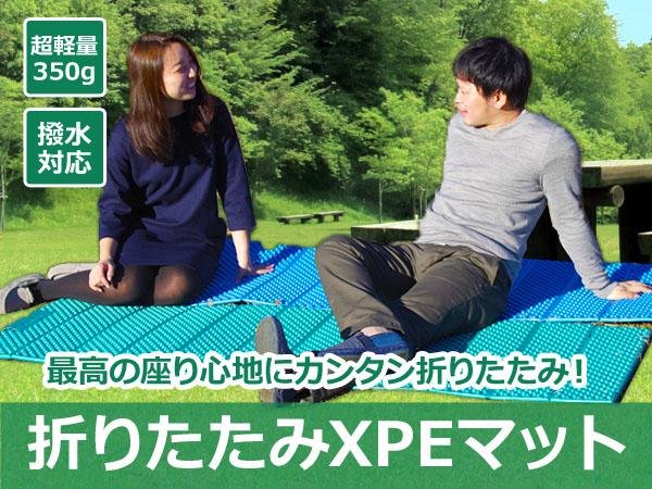 XPE PVC 発泡 ウレタン 折りたたみ 折り畳み レジャー ピクニック 運動会 旅行 釣り 軽量 持運び 丸洗い