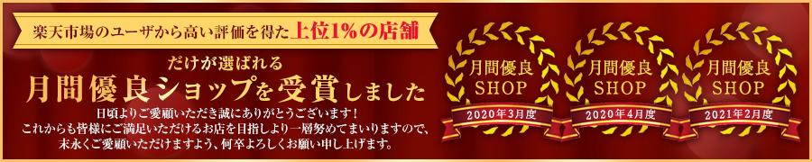2020年3月 月間優良ショップ受賞