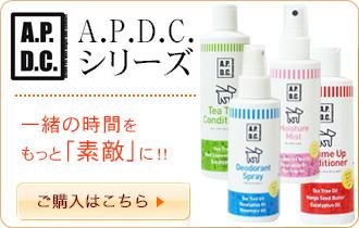 A.P.D.C.シリーズ