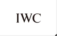 IWC【インターナショナルウォッチカンパニー】