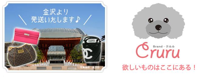 金沢より発送いたします