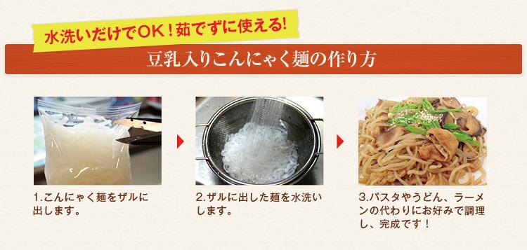 豆乳入りこんにゃく麺の作り方
