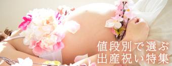 値段別出産祝