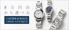 8万円台から買えるROLEX・CARTIER特集!