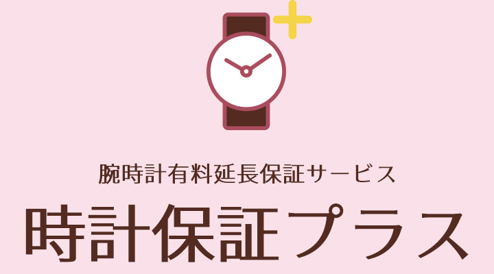 【腕時計有料延長保証サービス】時計保証プラス