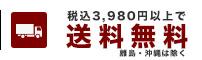 10000円+税以上で全国送料・代引き手数料無料!※離島・航空便は別途料金