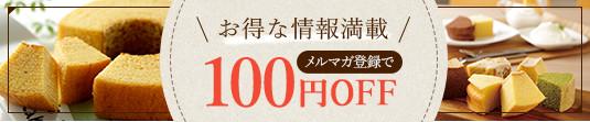 お得な情報満載 メルマガ登録で100円OFF