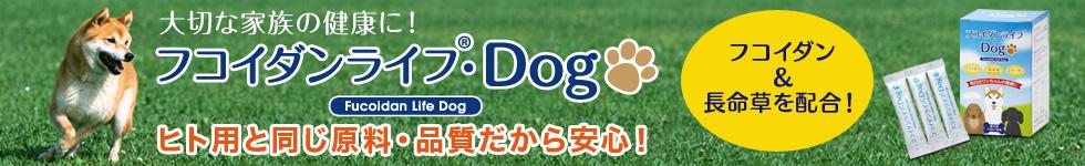 フコイダンライフ・DOG