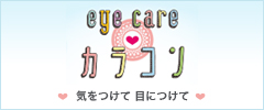 eye care カラコン 気をつけて 目につけて