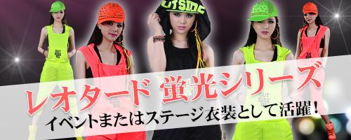 レオタード 蛍光シリーズ イベントまたはステージ衣装として活躍!