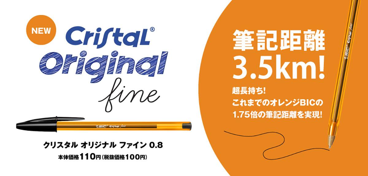 cristal original fine