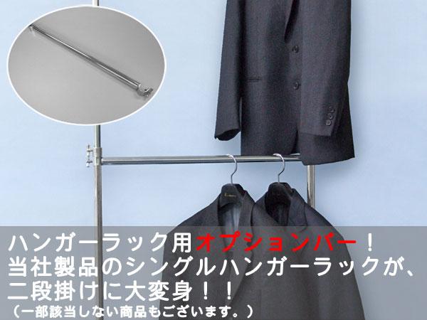 ハンガーラック用二段バー(90cm・60cm兼用)