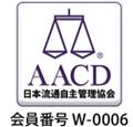 日本流通自主管理協会 会員企業