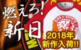 新日本プロレス特集