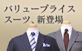 スーツ特集