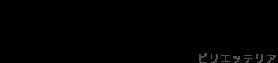 biglietta楽天店biglietteriaロゴ