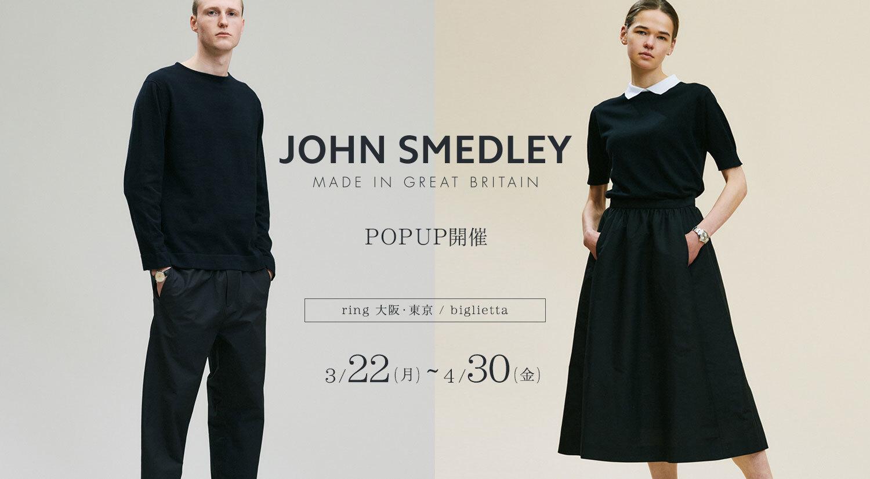 JOHN SMEDLEY POPUP 開催