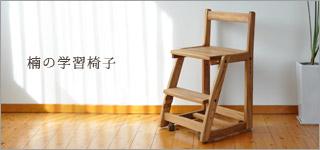 クスノキの学習椅子