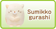 Sumikkogurashi