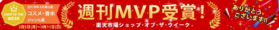 週間MVP「楽天市場ショップ・オブ・ザ・ウィーク」のコスメ・香水ジャンル賞に貴店が選出されました。