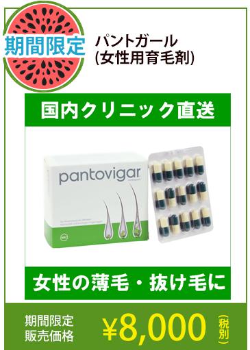 パントガール(女性用育毛剤)