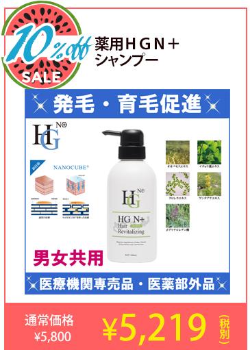 薬用HGN+シャンプー