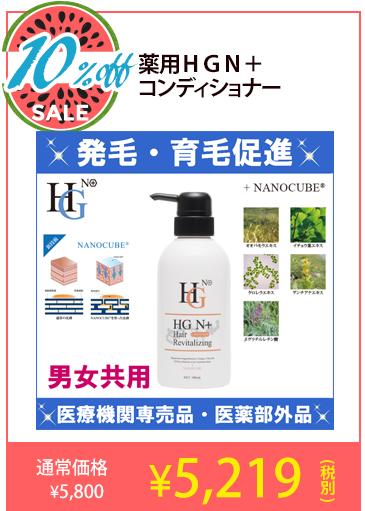 薬用HGN+コンディショナー