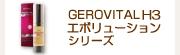 ジェロビタールH3エボリューションシリーズ