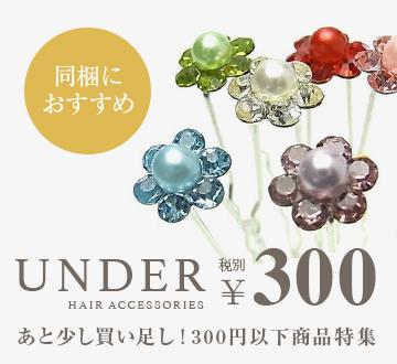 UNDER300