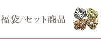 福袋/セット商品