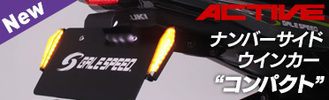LED ナンバーサイドウインカー コンパクト スモークレンズ ACTIVE(アクティブ)