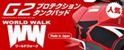 ワールドウォーク(WORLDWALK) G2 プロテクションタンクパッド