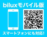 bilux繝「繝舌う繝ォ迚�